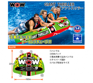 wow giant thriller 3