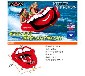 wow hot lips 3