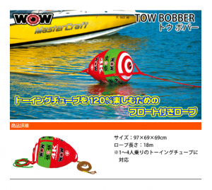 wow tow bobber 2